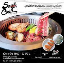 cuisine grill so grill yakiniku restaurant โพสต amphoe muang chanthaburi