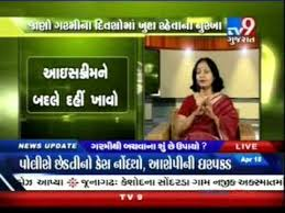 dr meena shah tips for summer in gujarati mpg wellness