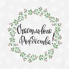 quote happy christmas lettering quotes calligraphy russian text merry happy christmas