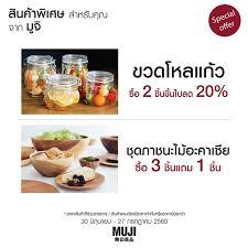 cuisine pro 27 what is muji โปรโมช นช อปส นค าราคาพ เศษจากม จ ว นน 27 ก ค