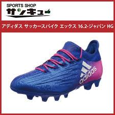 Shoo Hg sportsshopsankyu rakuten global market adidas soccer spikes x