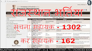 raj govt doitc suchana sahayak ia tax assistant vacancy