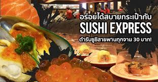 cuisine express อร อยได สบายกระเป าก บ sushi express ตำร บซ ช สายพานท กจาน 30 บาท