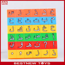 arabic letters arabic letters suppliers and manufacturers at