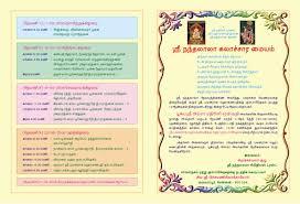 Ganesh Puja Invitation Card Bhuvanaraja Ganapathy Temple