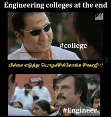 Memes Engineering - tamil memes latest content page 11 jilljuck engineering