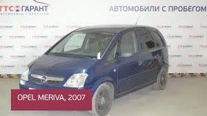 opel meriva 2007 opel meriva с пробегом 2007 автомобили с пробегом ттс челны