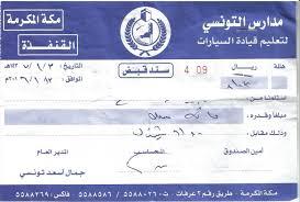 my life my story driving license in makkah kingdom of saudi