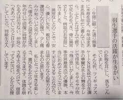 yuzuru hanyu links to media only page 26