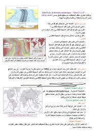 نظرية تكتونية الصفائح by ahmed bénchir issuu