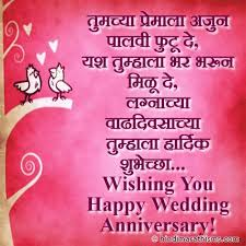 wedding quotes marathi marriage anniversary quotes for husband in marathi
