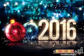 imagenes feliz año nuevo 2016 feliz año nuevo 2016 el rincón de afi