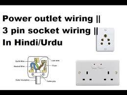 power outlet wiring 3 pin socket wiring in hindi urdu youtube