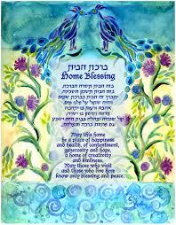 blessing for the home custom home blessing house blessing