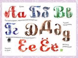foto bagnate bagnate le lettere dell alfabeto russo disegnata da un acquerello