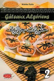 cuisine alg駻ienne gateaux gâteaux algériens 2 حلوي ات جزائري ة wahiba radia livre