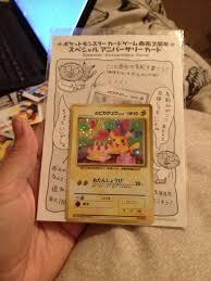 japanese happy birthday pikachu sealed card pocket monsters