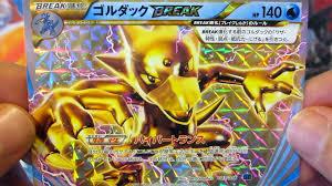 black friday pokemon cards pokemon cards golduck break u0026 palkia ex deck opening youtube