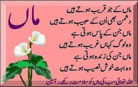wedding quotes in urdu urdu poems