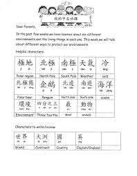 homework examples mandarin immersion parents council