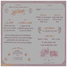 Wedding Invitation Card Matter In Wedding Invitation New Wedding Invitation Card In Hindi Matter