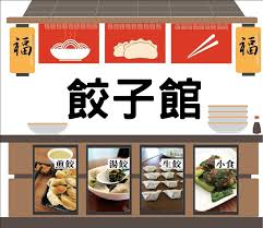 vid駮s cuisine 餃子館 home hong kong menu prices restaurant reviews