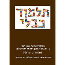 adin steinsaltz books co uk rabbi adin steinsaltz books