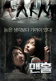 dramacool queen of the game manhole drama cool must see films pinterest drama and films