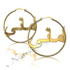 Hoop Earrings With Name Arabic Name Jewelry Personalized Jewelry In Arabic Letters