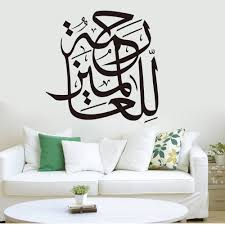 online buy wholesale arabic style furniture from china arabic arabic text wall decals religion style diy waterproof wall sticker removable muslim home decor mural sticker