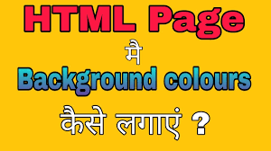 how to set change background colour in html youtube