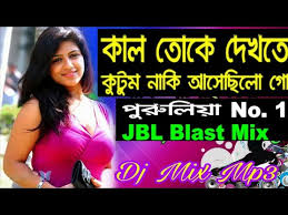 purulia mp3 dj remix download download new purulia dj remix songs kal toke dekhte kutum extra