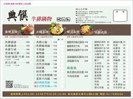 alin饌 cuisine 典饌牛排鍋物 inicio taiwankou t ai wan opiniones
