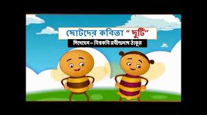 thanksgiving poems for toddlers chuti kobita ছ ট কব ত rabindranath tagore bengali