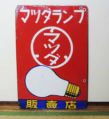 mazda japanese to english japanese vintage enamel sign mazda lamp