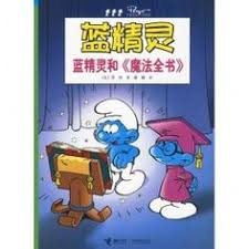 smurf amazing egg smurf comic covers