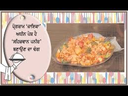 cuisine tv programme schezwan paneer recipe in programme zaika on ajit web tv