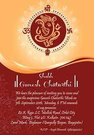 Ganpati Invitation Card In Marathi Ganpati Invitation Format Ideas Creative Cardposter Banner