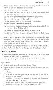 ncert solutions class 9 hindi chapter 6 premchand ke phate