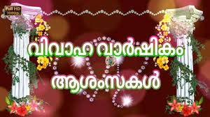 wedding wishes kerala happy wedding anniversary wishes in malayalam marriage greetings