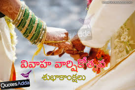 Wedding Quotes Tamil Marriage Anniversary Wishes Quotes In Tamil Image Quotes At