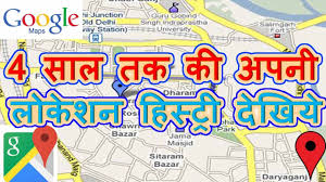 Map Google Com How To Find The Location History Using Google Maps Google Maps