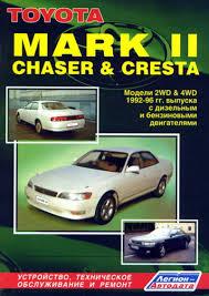 купить заказать книгу toyota mark ii chaser cresta 1992 1996