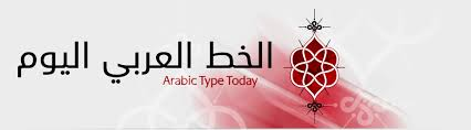 arabic type and typography u2013 looking for a freelance graphic