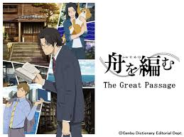 amazon black friday anime amazon com the great passage toshimasa kuroyanagi