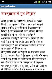 vastu shastra in hindi google play store revenue u0026 download