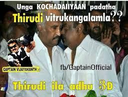 Captain Vijayakanth Memes - vijayakanth political funny images whereismyvote info