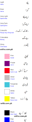 list of color colors name list in urdu and english with pictures