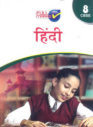 hindi class 8 amazon in full marks books
