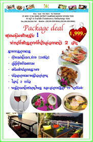 cuisine mobile ร ป aoywaan riverside cuisine wongnai